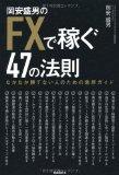岡安盛男のFXで稼ぐ47の法則