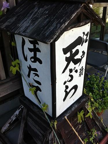土浦の天ぷら屋さん「ほたて」で昼食。かき揚げ丼とあら汁のセット。