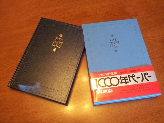 アピカの5年日記を書いましたよ(・∀・)