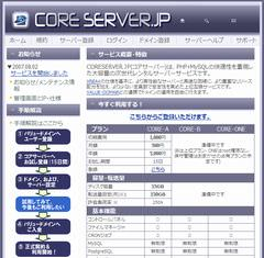 CORESERVER(コアサーバー)に移行