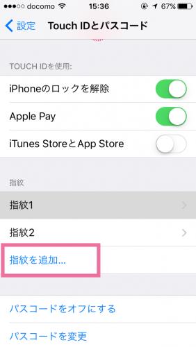 iPhoneで両手の指紋を登録すると片手操作が便利。