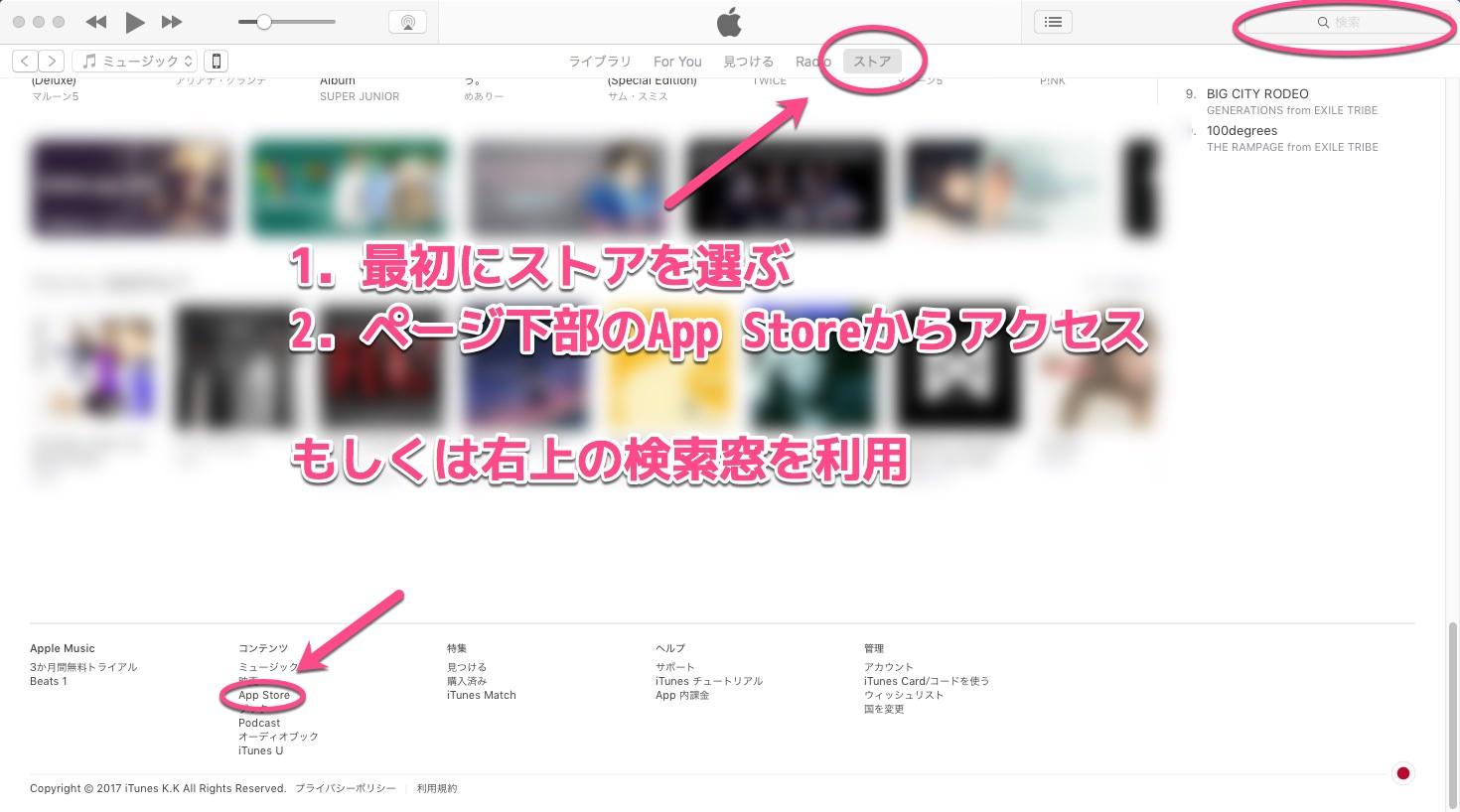 [iPhone] 旧iOS利用中に過去バージョンのiosアプリを購入する方法
