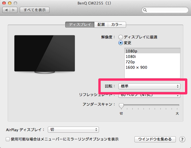 Mac「システム環境設定」ー「ディスプレイ」