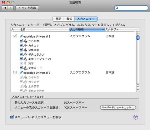Macシステム環境設定の言語環境