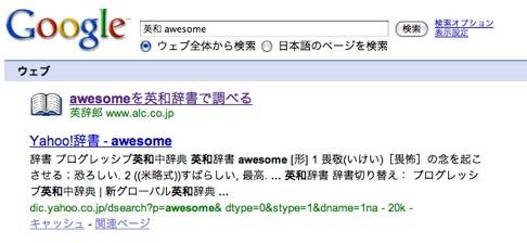 Googleの英和辞書