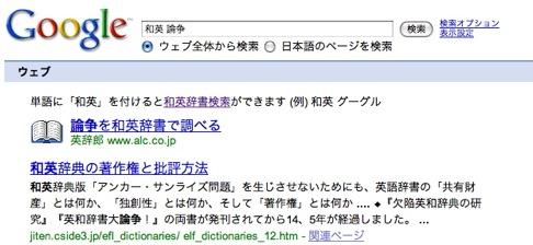 Googleの和英辞書