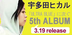 宇多田ヒカル待望の5th ALBUM